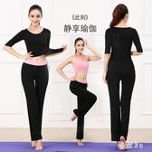瑜伽服套裝 中長袖三件套運動服女工背健身房練功服修身初學者 LJ2314『科炫3C』