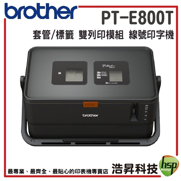 【任選三入500內12mm原廠標籤帶↘18400元】Brother PT-E800T 套管/標籤 雙列印模組 線號印字機
