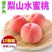 【果之蔬-全省免運】梨山瀨戶內水蜜桃X1盒(10顆入 約3斤±10%含盒重/盒)