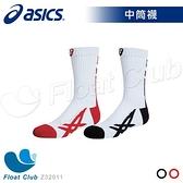 【ASICS亞瑟士】中筒襪 運動襪 白紅/白黑 Z32011 原價240元