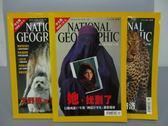 【書寶二手書T5/雜誌期刊_PLT】國家地理雜誌_2002/1~6月間_3本合售_她找到了等