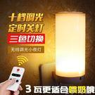 壁燈 led遙控小夜燈 插電床頭可調光嬰...