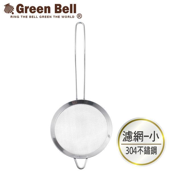 【GREEN BELL綠貝】Silvery304不鏽鋼多用途濾網-小(14cm)廚具/料理用具/濾油/火鍋網/濾雜質網