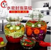 家用泡菜壇子10斤加厚玻璃泡菜壇