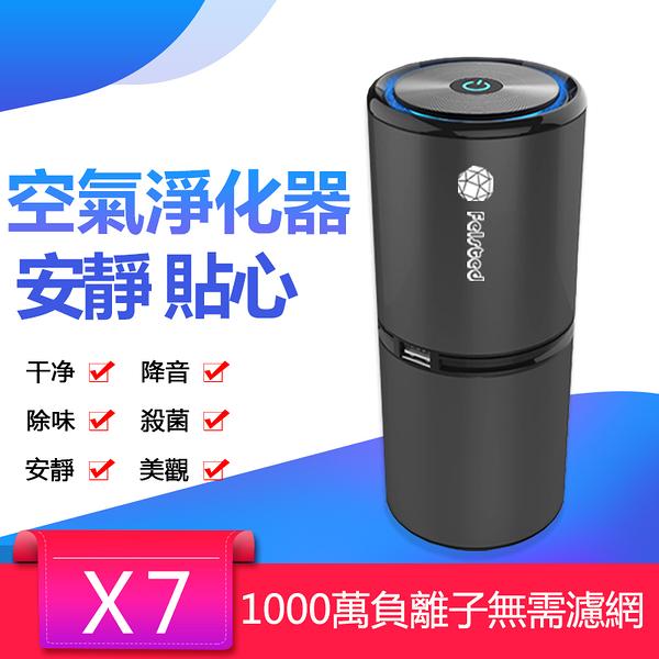 台灣現貨 車載空氣清淨機空氣淨化器負離子除異味型號X7嬡孕哺 618購物