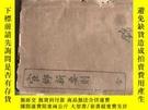 二手書博民逛書店罕見宦鄉新要則,Y251517