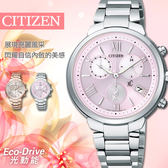 【5年延長保固】CITIZEN FB1330-55W 光動能女錶  熱賣中!