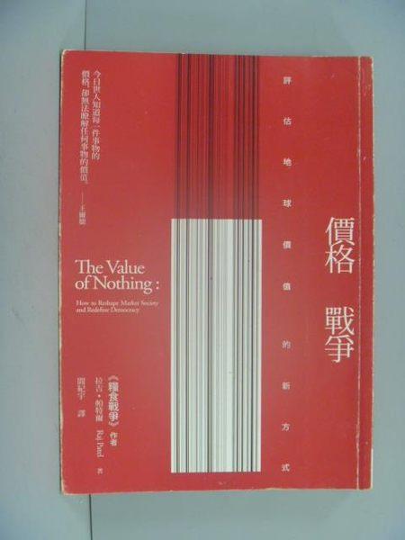 【書寶二手書T9/社會_GGA】價格戰爭--評估地球價值的新方式_拉吉.帕特爾