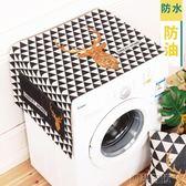 洗衣機罩棉麻滾筒洗衣機床頭櫃蓋布萬能蓋巾創想