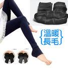 【愛天使孕婦裝】韓版(82301)鋪長毛 爆暖超彈孕婦褲 踩腳褲襪(可調腰圍)