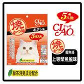 【日本直送】CIAO 燒 鰹魚條 YK-52 上等柴魚風味 5入裝-180元【宗田鰹魚的多汁口感! 】可超取(D002C52)
