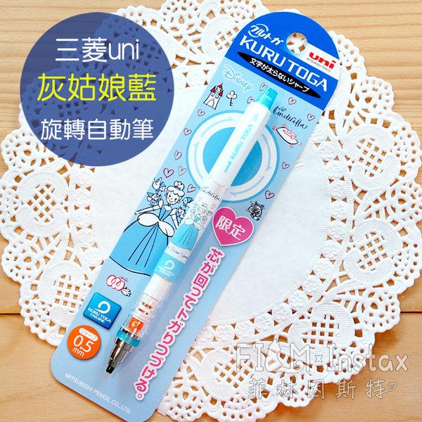 菲林因斯特《 uni 灰姑娘藍 旋轉自動筆 》三菱 KURU TOGA 0.5 限定 自動鉛筆 M5-650DS