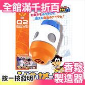 日本 按一按發明 PIKACHIN-KIT 02 香鬆製造器 可愛療癒造型 香鬆調味罐【小福部屋】