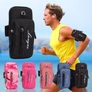帶手腕上健身手機臂包通用運動時裝手機手袋跑步放手機的臂套蘋果 【快速出貨】