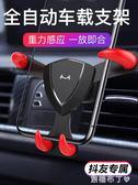 手機車載支架多功能創意汽車用出風口車內卡扣式抖音通用支撐導航