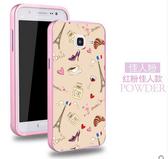 ♥ 俏魔女美人館 ♥【金屬邊框*粉紅愛心鐵塔】Samsung Galaxy J7手機殼 手機套 保護殼 保護套