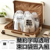 簡約字母透明束口袋 五入組 束口袋 透明 分裝袋 防塵袋 抽繩袋 拉繩袋 旅行 分類【歐妮小舖】