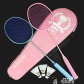羽毛球拍雙拍耐用型粉色成人碳素超輕進攻型套裝學生男女生全LX 全網最低價