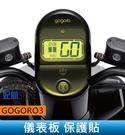 【妃航】GOGORO 3 儀表板 透明 ...