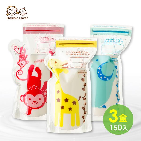 3盒組(50入/盒)台灣製造 母乳儲存袋 Double Love 母乳袋 SGS檢驗+滅菌合格 母乳冷凍袋【A10085】