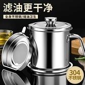 油壺 304不銹鋼油壺家用過濾網帶蓋油瓶廚房濾油神器豬油渣儲油罐【八折搶購】