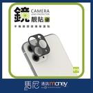 美國 PureGear 普格爾 鏡靚貼 手機鏡頭玻璃保護貼/Apple iPhone 11 Pro/保護貼/鏡頭貼【馬尼通訊】