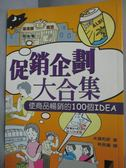 【書寶二手書T9/行銷_JOV】促銷企劃大合集-使商品暢銷的100個IDEA_米滿和彥