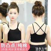 女童內衣小背心發育期9-12歲小學生黑色抹胸打底純棉背心內穿 海角七號