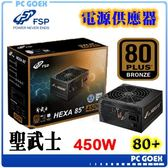☆pcgoex 軒揚☆ 全漢 HA450 聖武士 450W 80PLUS銅牌 電源供應器
