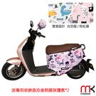 Buy917 【meekee GOGORO2代】專用車罩/車身保護套 (含後照鏡套及收納袋)-白恐龍+粉紅貓