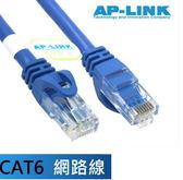 【3C生活家】網路線 CAT6 1公尺 RJ45 超六類 圓線 8P8C ADSL 路由器 數據機 乙太網路