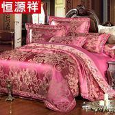 恒源祥家紡歐式四件套貢緞被套提花新婚床單婚慶床品結婚床上用品 NMS街頭潮人