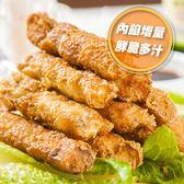 新品上市【吃浪食品】香酥府城蝦捲(300g/10條裝)