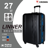 CROWN 皇冠 27吋行李箱 極輕鋁框 TSA海關安全鎖 HINIMOTO輪具 C-F2808 得意時袋
