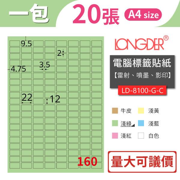 【龍德 longder】三用電腦標籤紙 160格 LD-8100-G-C 綠色 1包/20張 貼紙