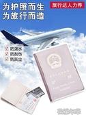 護照保護套透明加厚護照套旅行通行證保護套護花樣年華