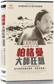 【停看聽音響唱片】【DVD】柏格曼:大師狂想