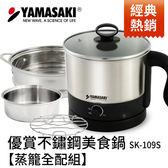 山崎優賞不鏽鋼美食鍋【蒸籠全配組】(買一送一)