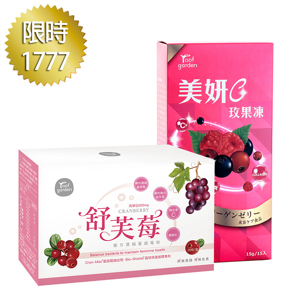【限時1777】Roof Garden舒芙莓(30包/盒)+美妍C玫果凍(15入/盒)