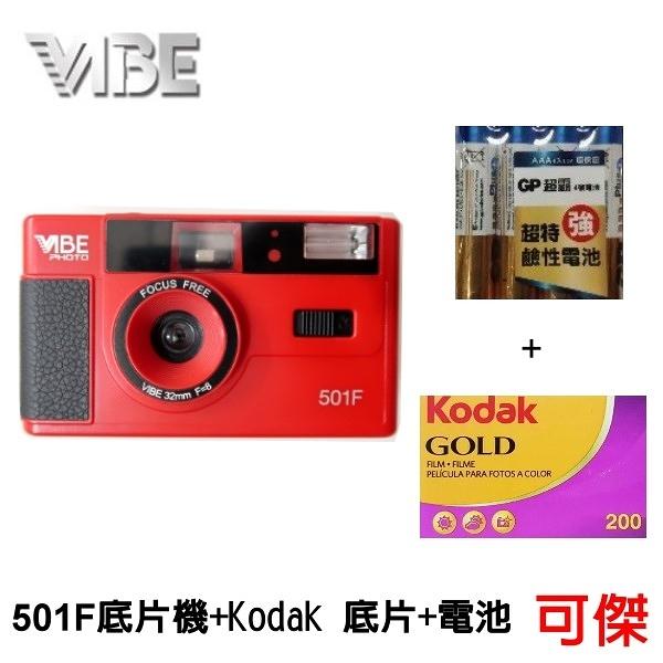 德國 VIBE 501F 底片相機+底片(柯達或富士)+4號電池 套組 傻瓜相機 傳統膠捲 相機 可重覆使用