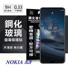 【愛瘋潮】Nokia 5.3 超強防爆鋼化玻璃保護貼 (非滿版) 螢幕保護貼