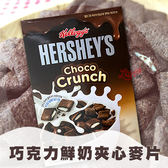 韓國 家樂氏Xhershey's 聯名限定 巧克力鮮奶油夾心麥片 500g 巧克力 鮮奶油