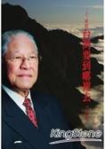 二十一世紀台灣要到哪裡去