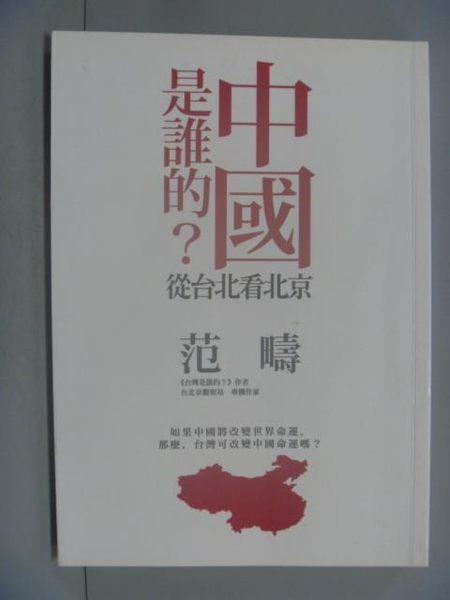 【書寶二手書T9/政治_LFQ】中國是誰的?從台北看北京_範疇