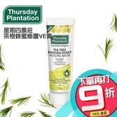 澳洲星期四農莊 茶樹蜂蜜修護VE膏 30g Thursday Plantation【YES 美妝】