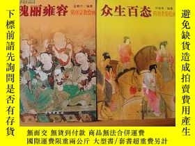 二手書博民逛書店罕見中國古代美術叢書--衆生百態---隋唐世俗繪畫Y11359