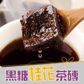 【愛上新鮮】黑糖桂花茶磚5包組(10塊/300g±3%/包)