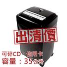 震旦 AS1500CD 專業型碎紙機 / 台