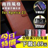 SONY Xperia Z3 Z3 mini compact商務風格 手機皮套 完美保護 錢包 插卡 手機殼 磁扣 保護套 防刮防摔