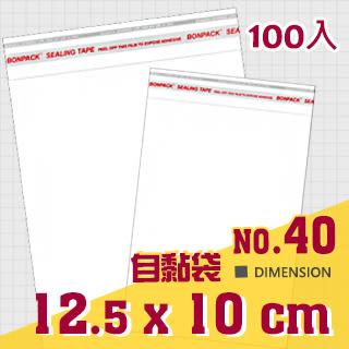 《荷包袋-專業包裝》★OPP自粘袋 12.5 x 10 CM★→◤100入◥